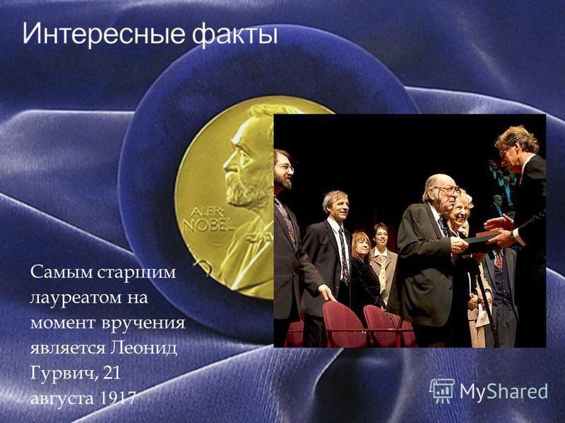 Самым старшим лауреатом на момент вручения является Леонид Гурвич, 21 августа 1917