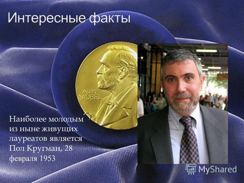 Наиболее молодым из ныне живущих лауреатов является Пол Кругман, 28 февраля 1953