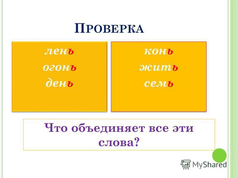 все наречия с мягким знаком русского языка