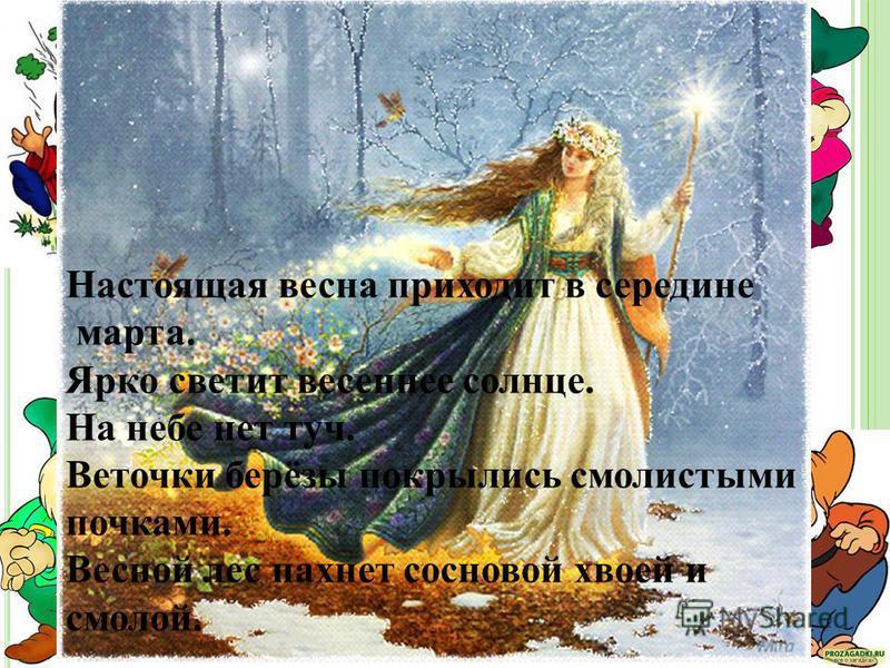Послание от Весны Настоящий, весна, приходить, март, середина. Ярко, светить, солнце, весенее. Нет, небо, тучи. Веточки, покрылись, почки, берёза, смолистые. Весна, лес, пахнуть, сосновая, и, хвоя, смола. Настоящая весна приходит в середине марта. Яр