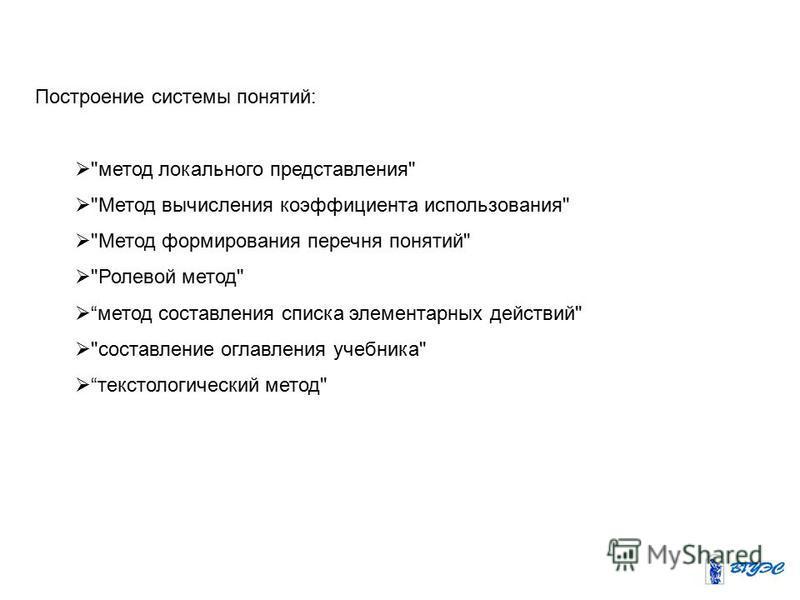 Построение системы понятий: