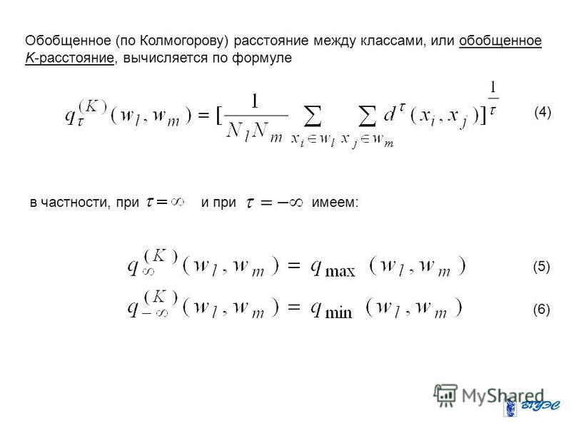Обобщенное (по Колмогорову) расстояние между классами, или обобщенное K-расстояние, вычисляется по формуле (4) в частности, при при имеем: (5) (6)