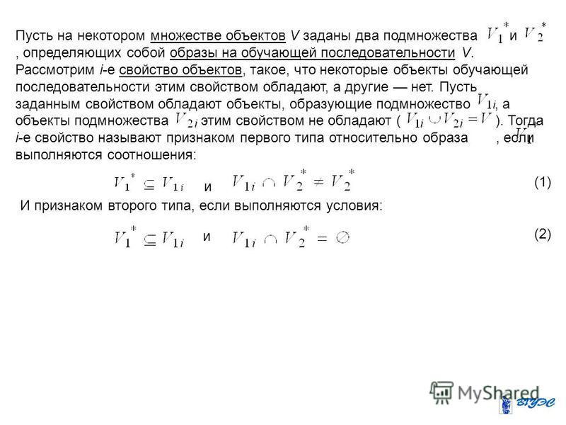 Пусть на некотором множестве объектов V заданы два подмножества и, определяющих собой образы на обучающей последовательности V. Рассмотрим i-е свойство объектов, такое, что некоторые объекты обучающей последовательности этим свойством обладают, а дру