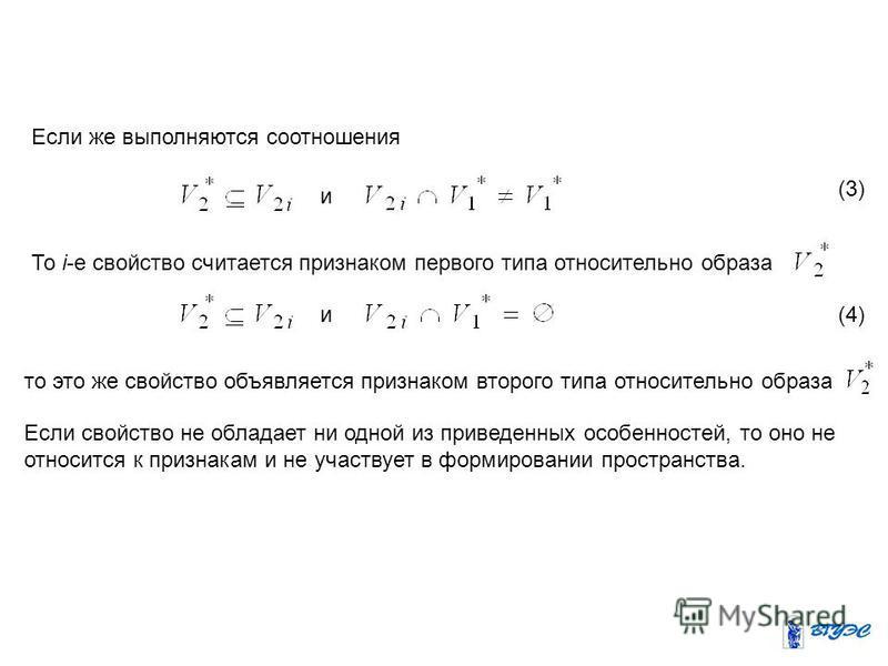 Если же выполняются соотношения и (3) и(4) То i-е свойство считается признаком первого типа относительно образа то это же свойство объявляется признаком второго типа относительно образа Если свойство не обладает ни одной из приведенных особенностей,