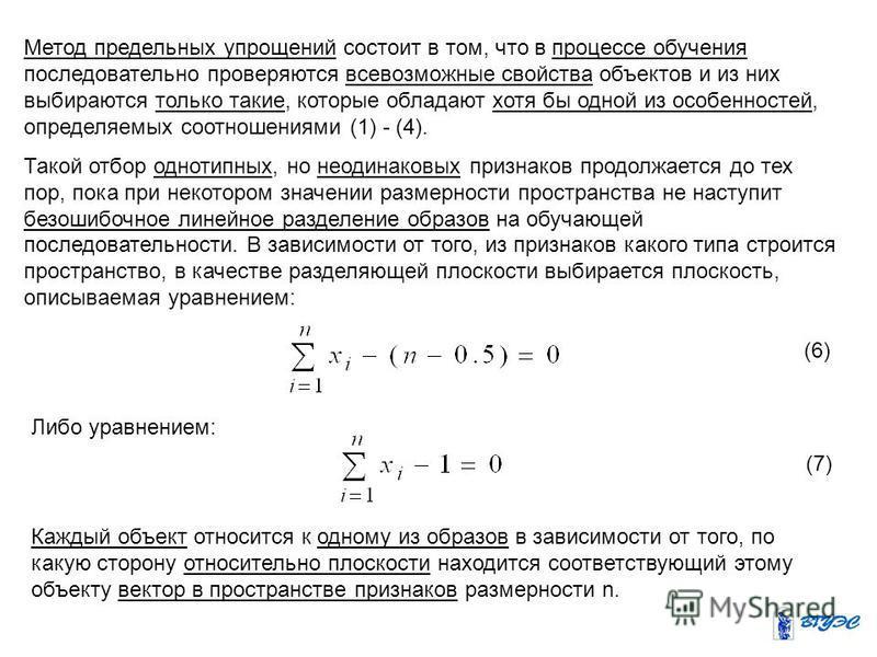 Метод предельных упрощений состоит в том, что в процессе обучения последовательно проверяются всевозможные свойства объектов и из них выбираются только такие, которые обладают хотя бы одной из особенностей, определяемых соотношениями (1) - (4). Такой