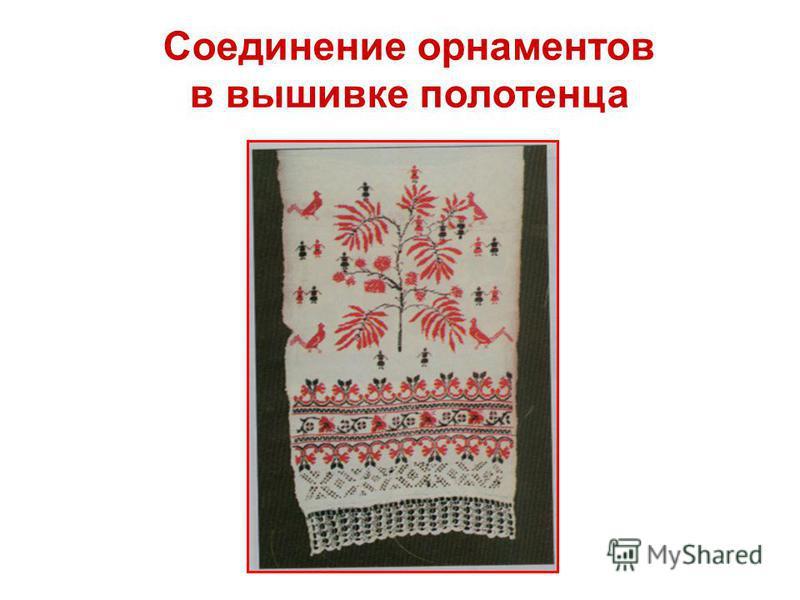Соединение орнаментов в вышивке полотенца