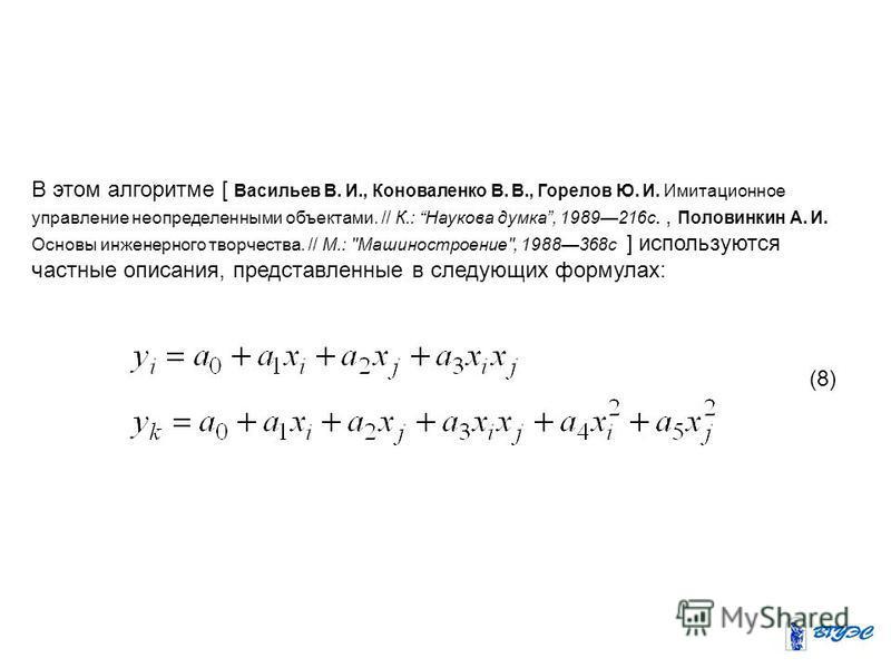 В этом алгоритме [ Васильев В. И., Коноваленко В. В., Горелов Ю. И. Имитационное управление неопределенными объектами. // К.: Наукова думка, 1989216 с., Половинкин А. И. Основы инженерного творчества. // М.: