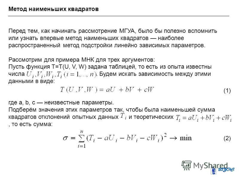 Метод наименьших квадратов Перед тем, как начинать рассмотрение МГУА, было бы полезно вспомнить или узнать впервые метод наименьших квадратов наиболее распространенный метод подстройки линейно зависимых параметров. Рассмотрим для примера МНК для трех