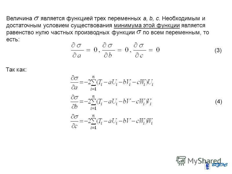 Величина является функцией трех переменных a, b, c. Необходимым и достаточным условием существования минимума этой функции является равенство нулю частных производных функции по всем переменным, то есть: (3) Так как: (4)