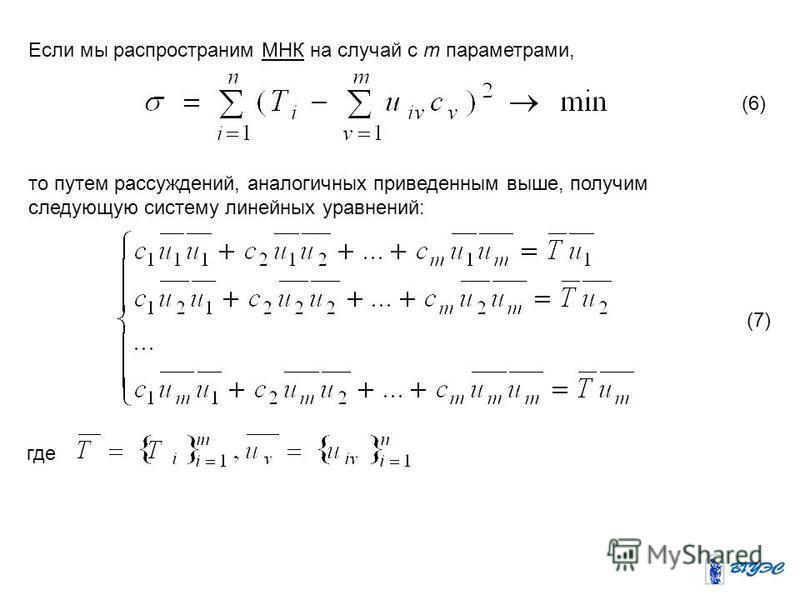 Если мы распространим МНК на случай с m параметрами, (6) то путем рассуждений, аналогичных приведенным выше, получим следующую систему линейных уравнений: (7) где