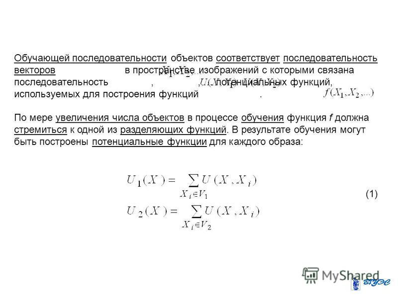 (1) Обучающей последовательности объектов соответствует последовательность векторов в пространстве изображений с которыми связана последовательность,, … потенциальных функций, используемых для построения функций. По мере увеличения числа объектов в п