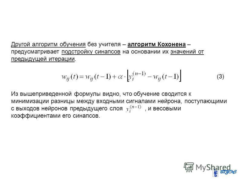 Другой алгоритм обучения без учителя – алгоритм Кохонена – предусматривает подстройку синапсов на основании их значений от предыдущей итерации. (3) Из вышеприведенной формулы видно, что обучение сводится к минимизации разницы между входными сигналами