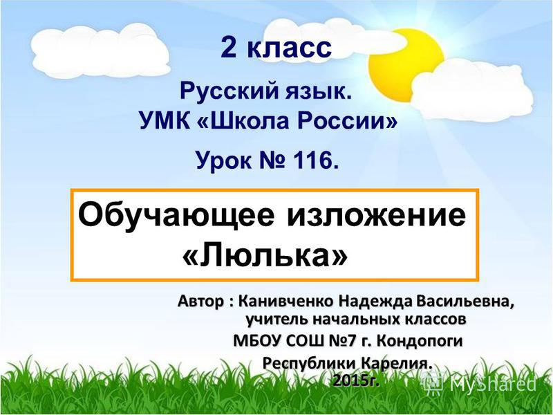 2 класс 2 четверть изложение школа россии