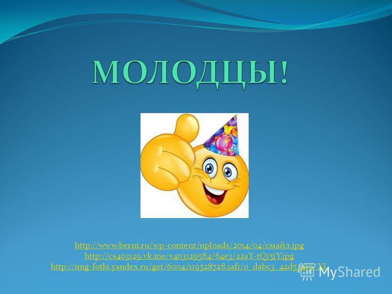 http://www.berni.ru/wp-content/uploads/2014/04/смайл.jpg http://cs403129.vk.me/v403129584/64e3/22aY-tQj5jY.jpg http://img-fotki.yandex.ru/get/6004/119528728.1af1/0_dabc3_42d53419_XL