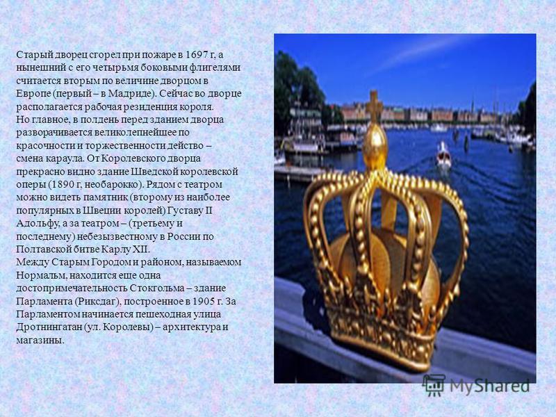 Но главное, в полдень перед зданием дворца разворачивается великолепнейшее по красочности и торжественности действо – смена караула. От Королевского дворца прекрасно видно здание Шведской королевской оперы (1890 г, необарокко). Рядом с театром можно