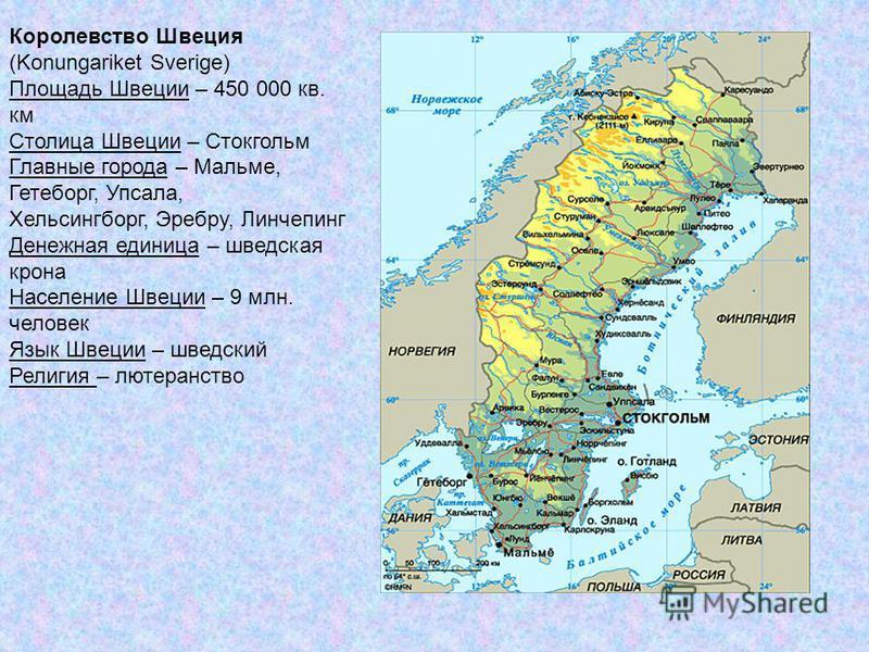 Королевство Швеция (Konungariket Sverige) Площадь Швеции – 450 000 кв. км Столица Швеции – Стокгольм Главные города – Мальме, Гетеборг, Упсала, Хельсингборг, Эребру, Линчепинг Денежная единица – шведская крона Население Швеции – 9 млн. человек Язык Ш