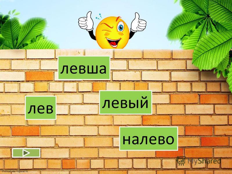 FokinaLida.75@mail.ru приболеть больной боль большой