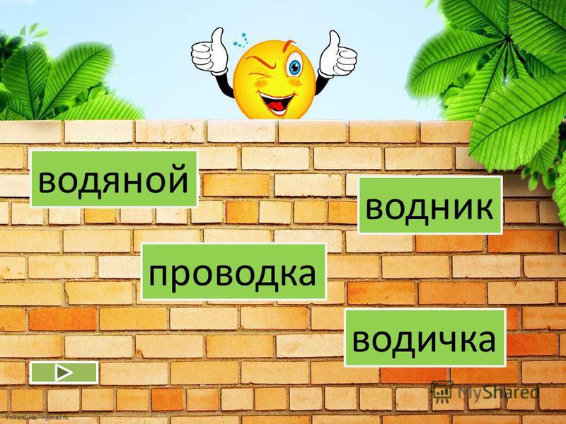FokinaLida.75@mail.ru Дорогой друг! Внимательно прочитай слова и выбери лишнее. Если ты ответишь правильно, то появится смайлик. Желаю удачи!