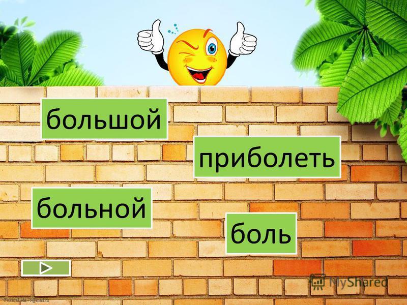 FokinaLida.75@mail.ru гористый горный гора горевать