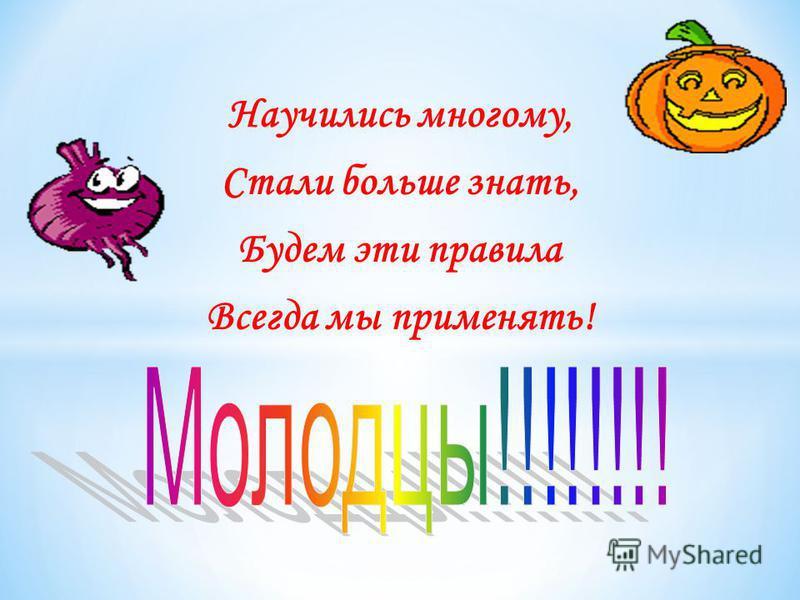 Творческая работа I вариант Сад У нас на даче есть фруктовый_ _____. Осенью в нем созревают __________ плоды. Наливается соком спелый ______________. На газонах зеленеет _____________. II вариант Огород У бабушки в деревне большой ___________. Там на
