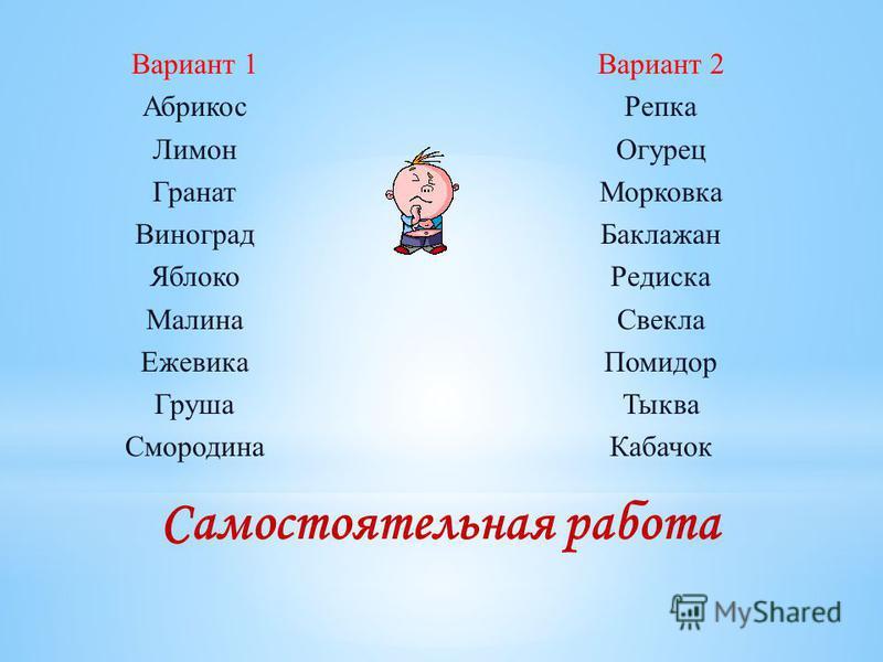Исследование слов Груша Плод Арбуз Дыня Ягодка