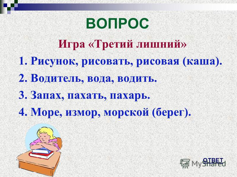 Значимые части слова: Приставки, суффиксы служат для образования новых слов, окончание служит для изменения слова и выражения его грамматического значения.