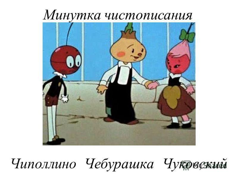 Минутка чистописания Чиполлино ЧебурашкаЧуковский