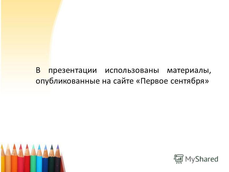 В презентации использованы материалы, опубликованные на сайте «Первое сентября»