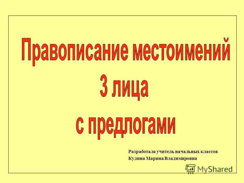 Разработала учитель начальных классов Кудина Марина Владимировна