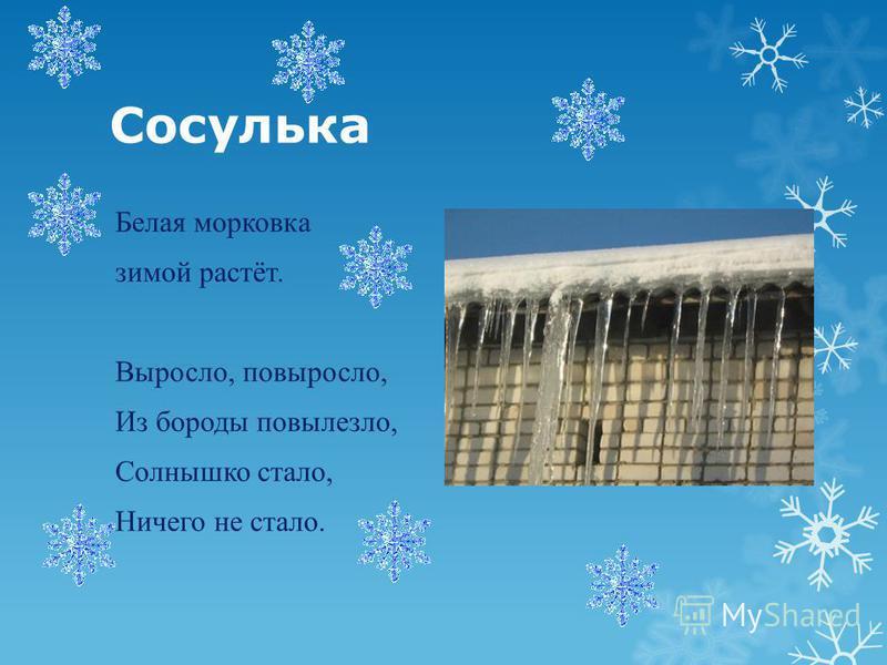 Сосулька Белая морковка зимой растёт. Выросло, по выросло, Из бороды повылезло, Солнышко стало, Ничего не стало.