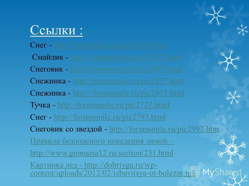 Ссылки : Снег - http://forumsmile.ru/pic2818.htmlhttp://forumsmile.ru/pic2818. html Смайлик - http://forumsmile.ru/pic2989.htmlhttp://forumsmile.ru/pic2989. html Снеговик - http://forumsmile.ru/pic2985.htmlhttp://forumsmile.ru/pic2985. html Снежинка