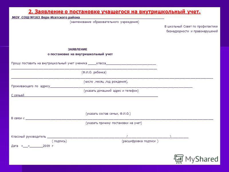 2. Заявление о постановке учащегося на внутришкольный учет. МОУ СОШ 163 Верх-Исетского района__________________________________________ (наименование образовательного учреждения) В школьный Совет по профилактике безнадзорности и правонарушений ЗАЯВЛЕ