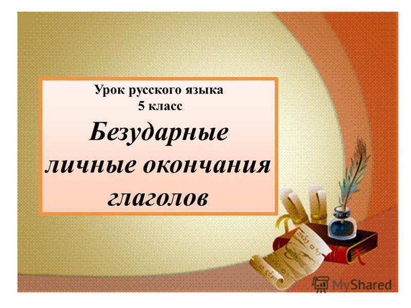 Урок русского языка 5 класс Безударные личные окончания глаголов