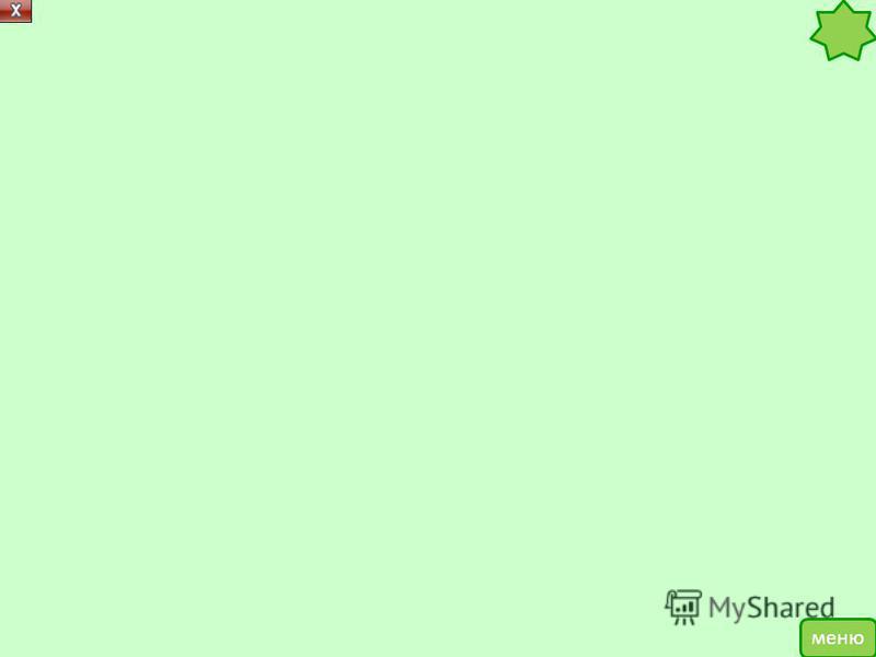 Урок русского языка в 8 классе Учитель Ильинская Л.И. ГБОУ СОШ 1908