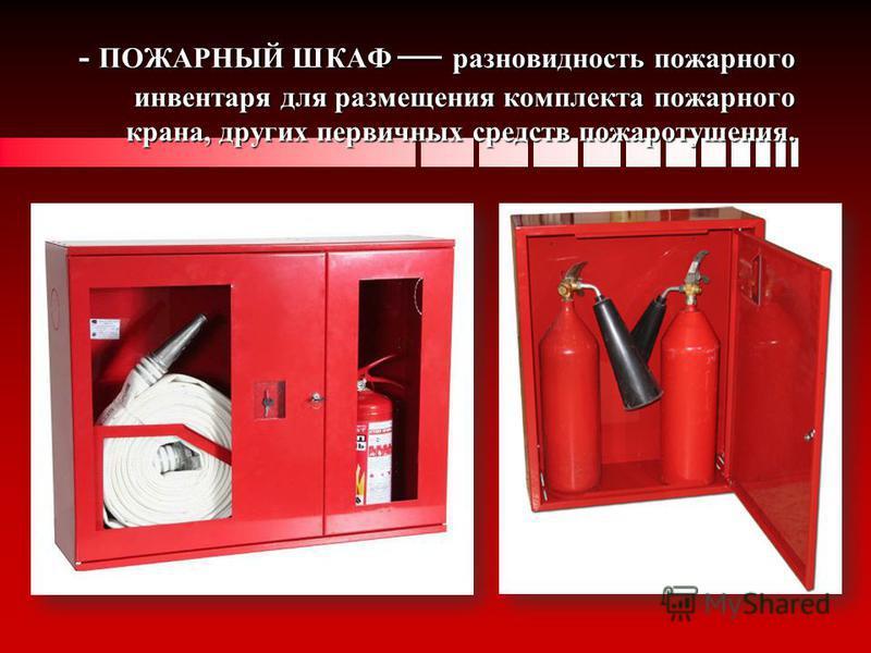 6)Пожарный инвентарь: - пожарный щит разновидность пожарного инвентаря для размещения немеханизированного ручного пожарного инструмента.