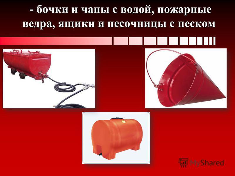 - ПОЖАРНЫЙ ШКАФ разновидность пожарного инвентаря для размещения комплекта пожарного крана, других первичных средств пожаротушения.