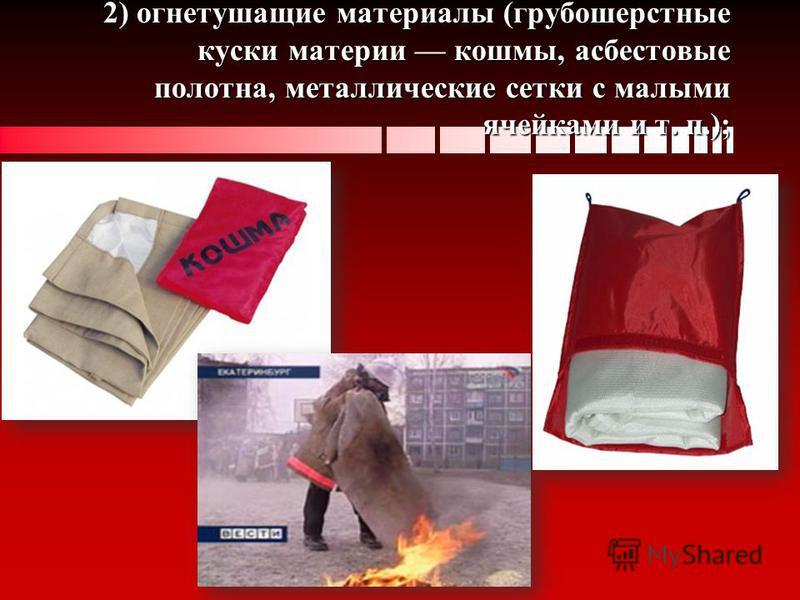 Первичные средства пожаротушения 1) Огнетушещие вещества (вода, песок, земля и др.)