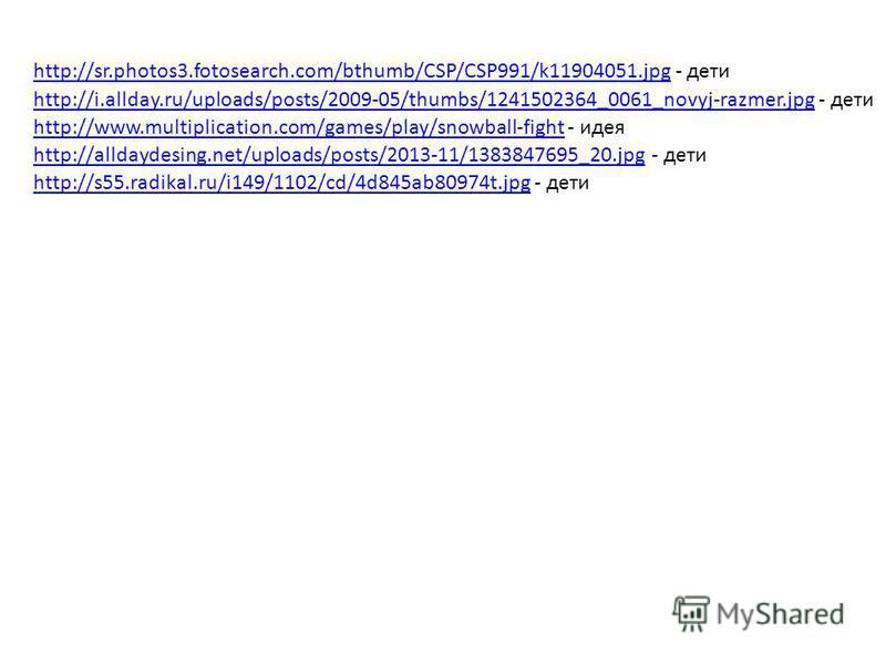http://rewalls.com/pic/201011/800x600/reWalls.com-11599. jpg http://photoshopworld.ru/lessons/194/34. jpg http://upinfo.ru/sites/default/files/imagecache/yandex/story/11-12/snezhnaya_krepost.jpg http://kalejdoskopphotoshopa.ru/wp-content/uploads/2012
