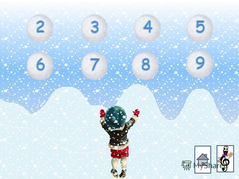 Дорогой друг! Посмотри, какой сегодня чудный зимний день! На улице снег и самое время поиграть в снежки. Это весело и интересно! А заодно ты сможешь лучше запомнить таблицу умножения. За снежными сугробами спрятались ребята. Попробуй их обыграть! Есл