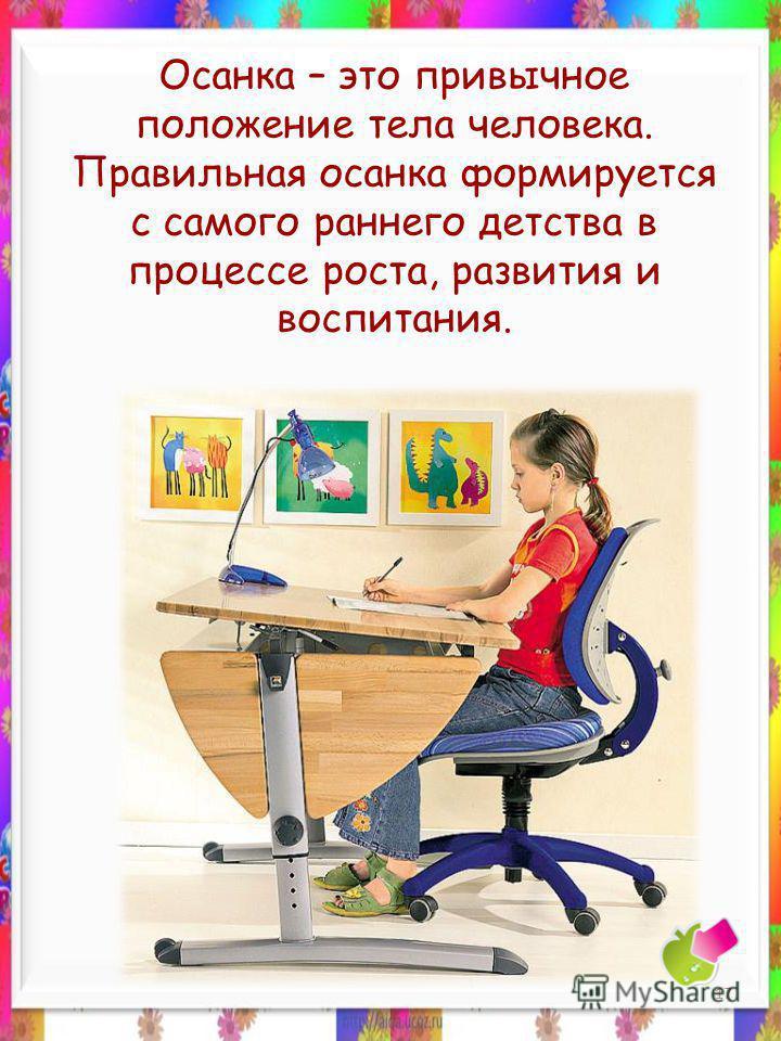 Осанка – это привычное положение тела человека. Правильная осанка формируется с самого раннего детства в процессе роста, развития и воспитания. 17