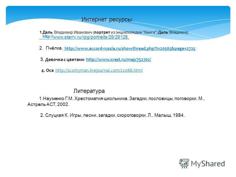 Интернет ресурсы: 1. Даль Владимир Иванович (портрет из энциклопедии