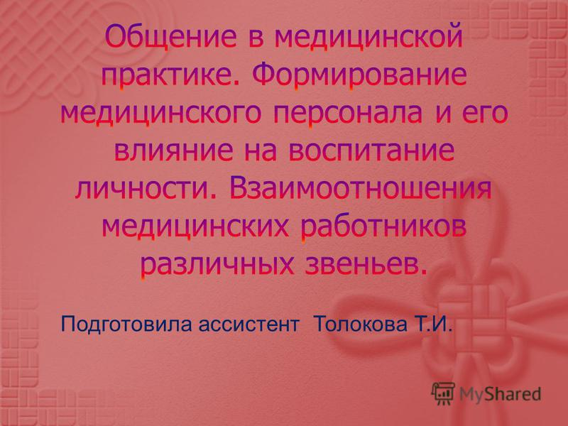 Подготовила ассистент Толокова Т. И.