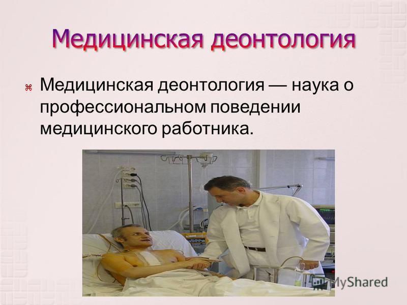 Медицинская деонтология наука о профессиональном поведении медицинского работника.
