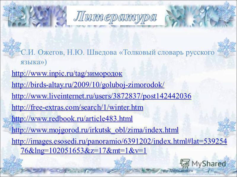 20.08.2015 Цыганок Виктория Сергеевна 15 С.И. Ожегов, Н.Ю. Шведова «Толковый словарь русского языка») http://www.inpic.ru/tag/зимородок http://birds-altay.ru/2009/10/goluboj-zimorodok/ http://www.liveinternet.ru/users/3872837/post142442036 http://fre
