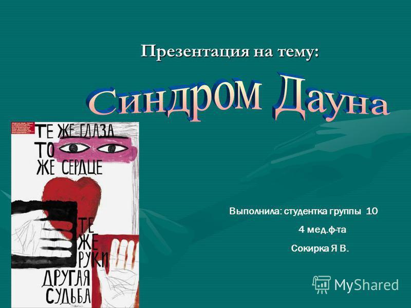 Презентация на тему: Выполнила: студентка группы 10 4 мед.ф-та Сокирка Я В.