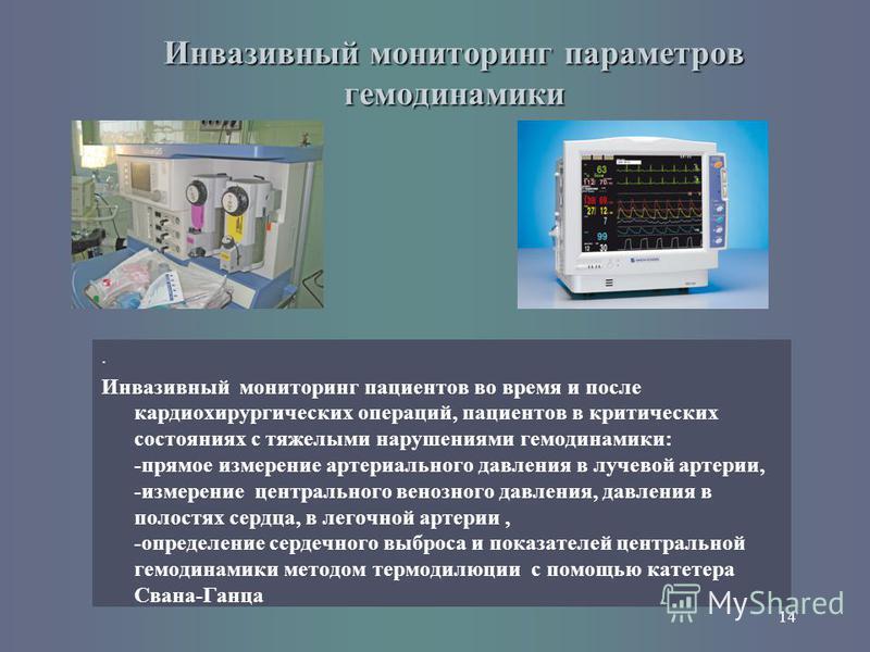 Инвазивный мониторинг параметров гемодинамики. Инвазивный мониторинг пациентов во время и после кардиохирургических операций, пациентов в критических состояниях с тяжелыми нарушениями гемодинамики: -прямое измерение артериального давления в лучевой а