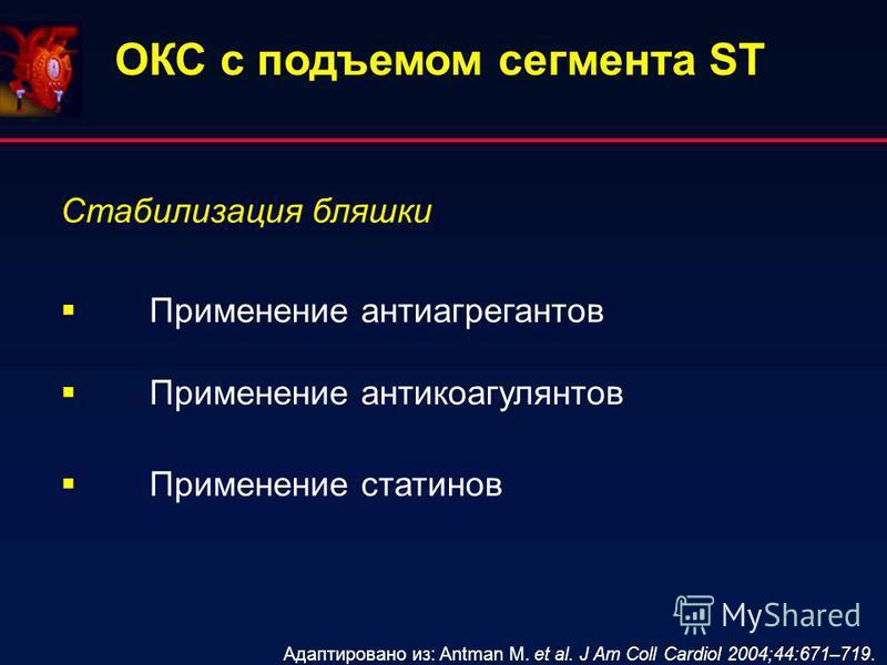 ОКС с подъемом сегмента ST Стабилизация бляшки Применение антиагрегантов Применение антикоагулянтов Применение статинов