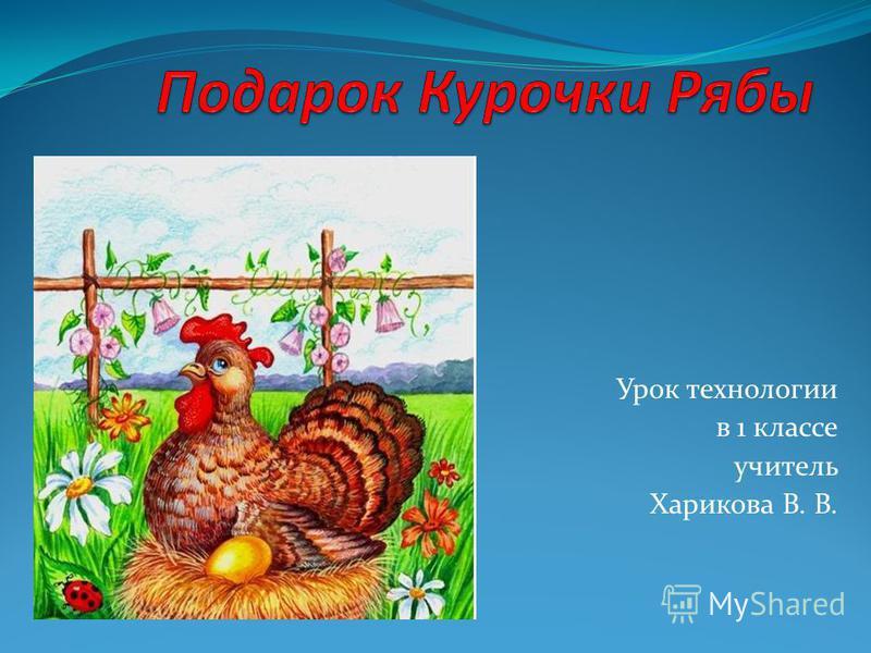 Урок технологии в 1 классе учитель Харикова В. В.