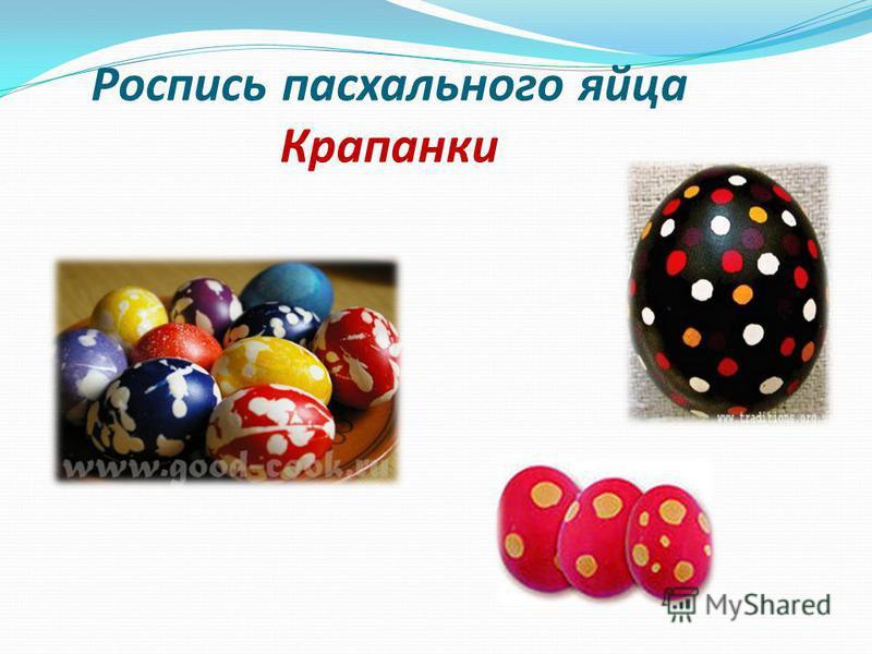 Роспись пасхального яйца Крапанки