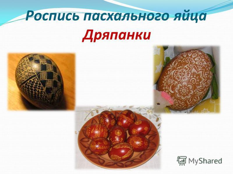 Роспись пасхального яйца Дряпанки